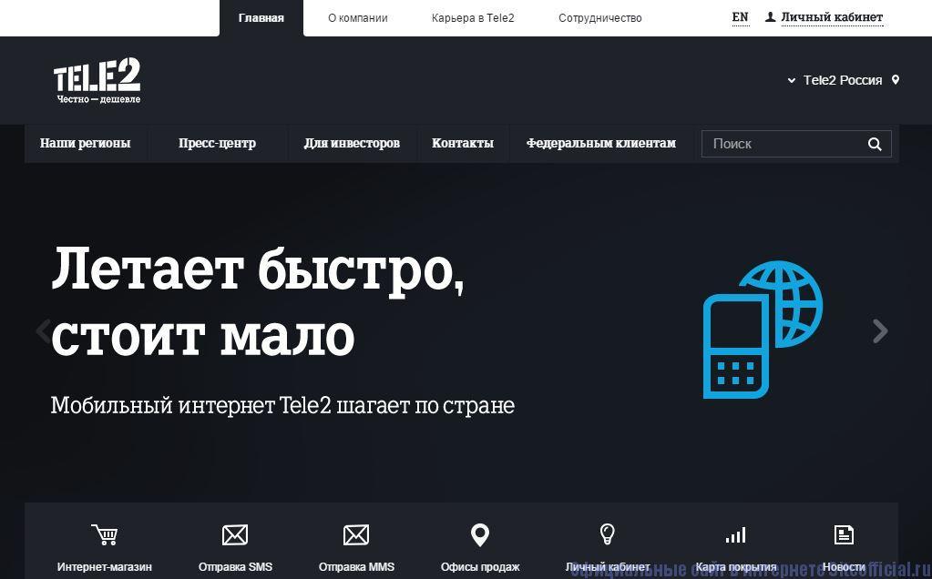 Теле2 официальный сайт - Главная страница
