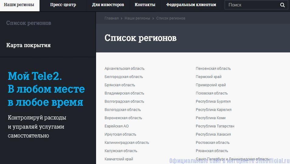 """Теле2 официальный сайт - Вкладка """"Наши регионы"""""""