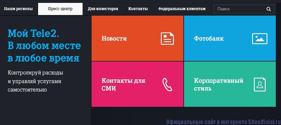 """Теле2 официальный сайт - Вкладка """"Пресс-центр"""""""
