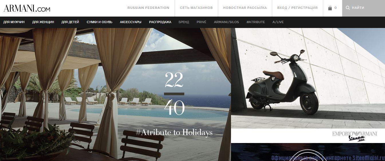 Армани официальный сайт- Главная страница