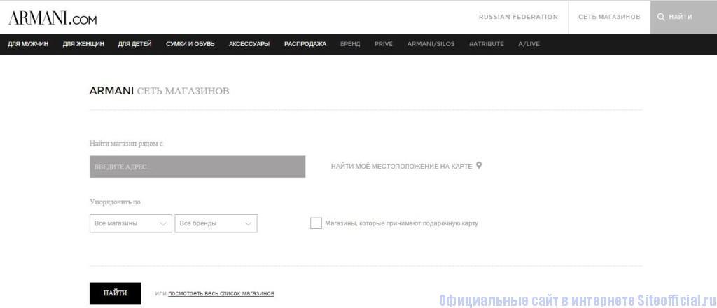 """Армани официальный сайт - Вкладка """"Сеть магазинов"""""""