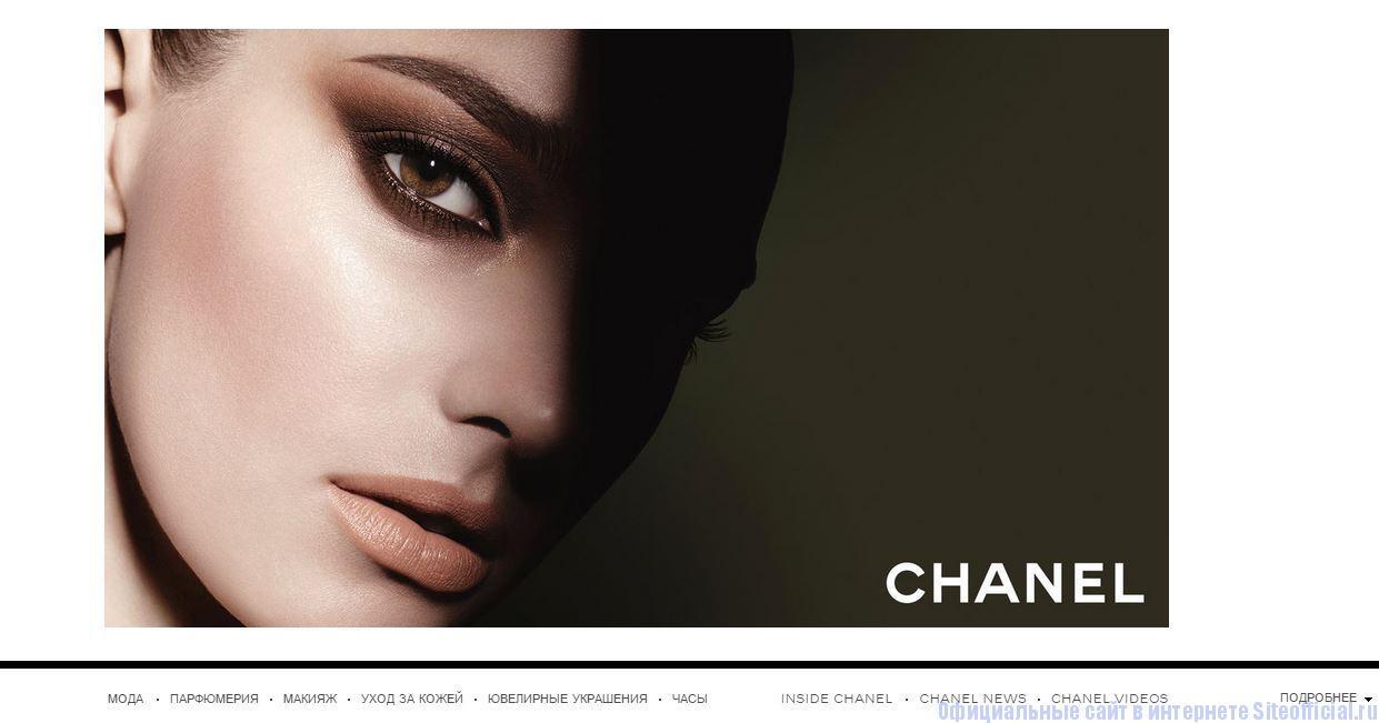 Шанель официальный сайт - Главная страница