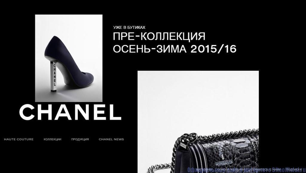 """Шанель официальный сайт - Вкладка """"Мода"""""""