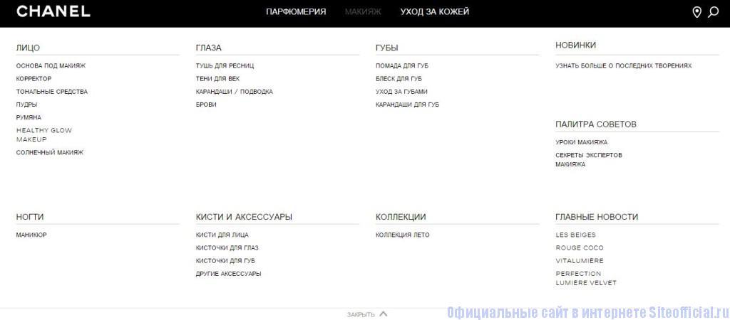 """Шанель официальный сайт - Вкладка """"Макияж"""""""