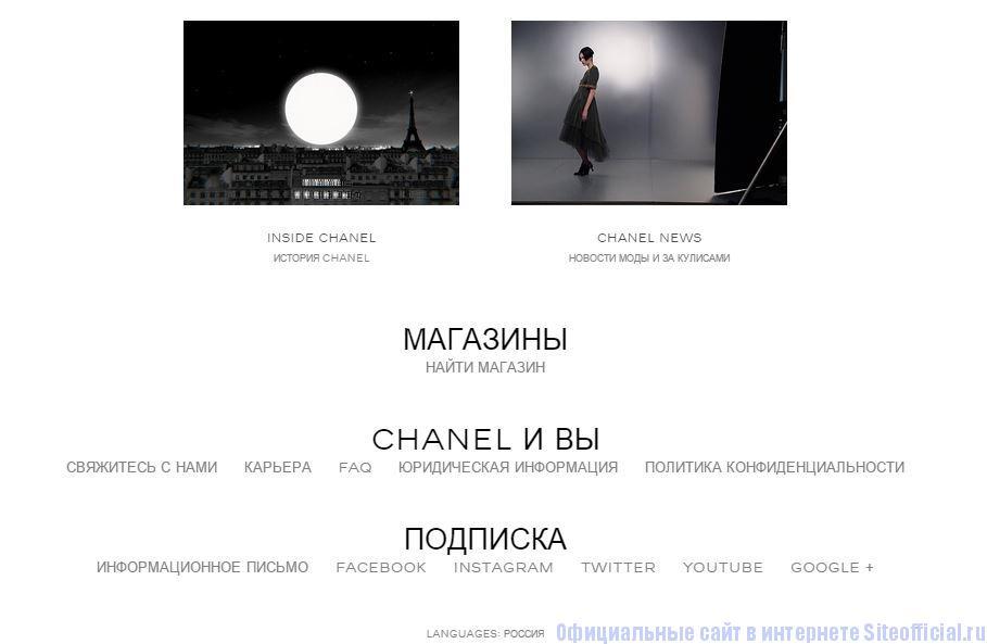 Шанель официальный сайт - Вкладки