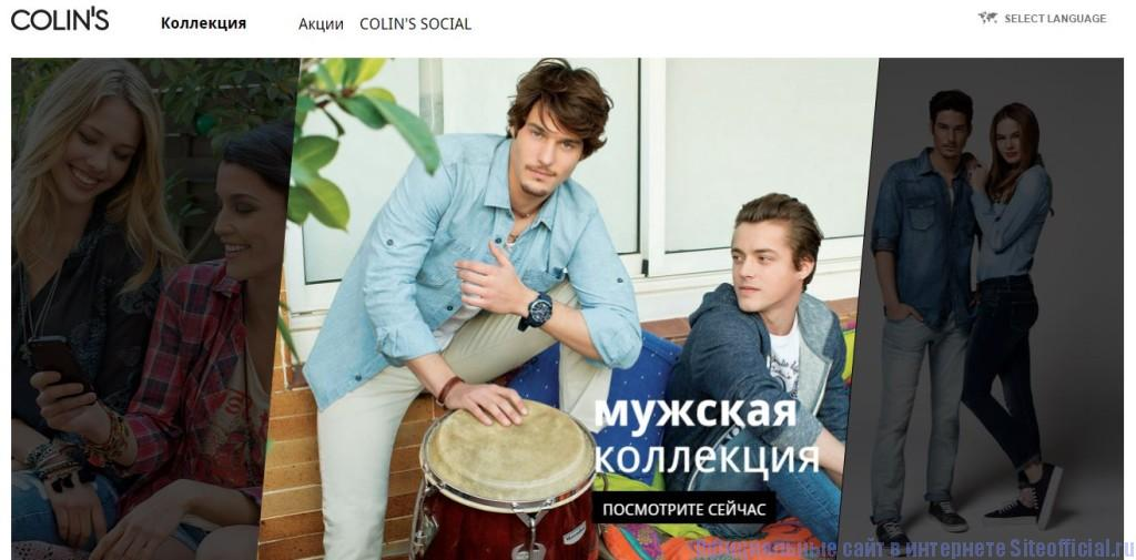 Новая коллекция Коллинз - Sanay Ru