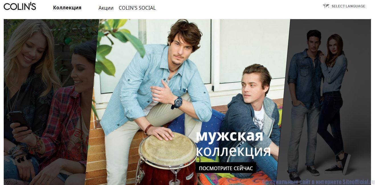 Сolins официальный сайт - Главная страница