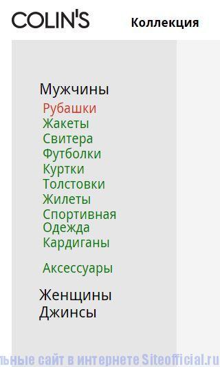 """Сolins официальный сайт - Вкладка """"Коллекция"""""""