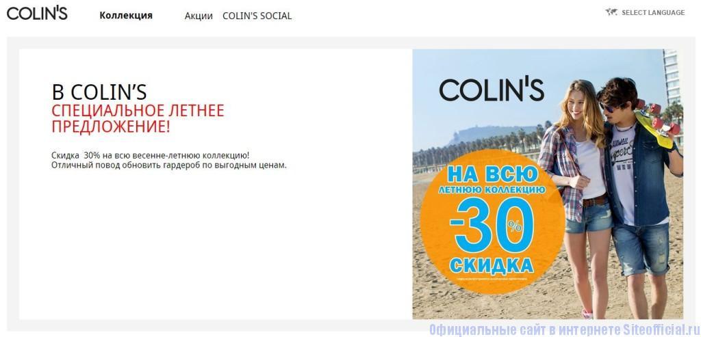 """Сolins официальный сайт - Вкладка """"Акции"""""""