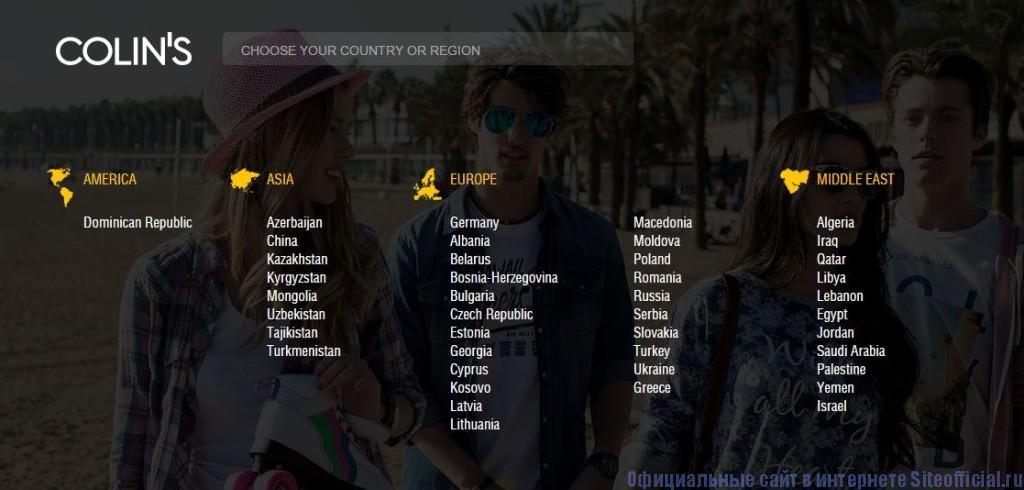 Сolins официальный сайт - Список регионов