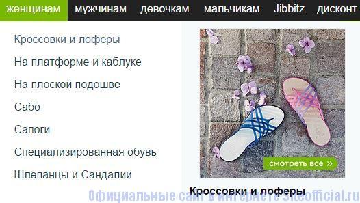 """Крокс официальный сайт - Вкладка """"Женщинам"""""""