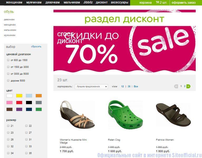 """Крокс официальный сайт - Вкладка """"Дисконт"""""""