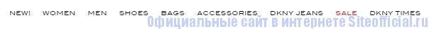 DKNY официальный сайт - Вкладки