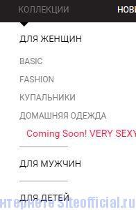 """Инканто официальный сайт - Вкладка """"Коллекции"""""""