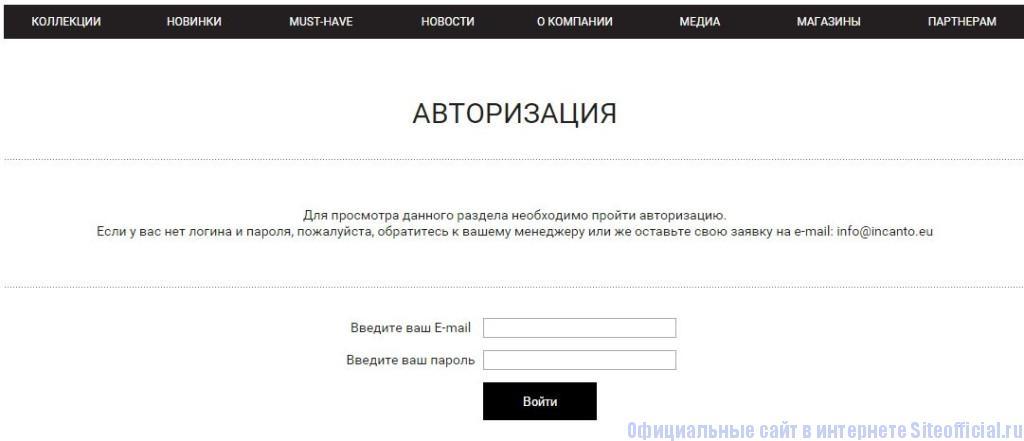 """Инканто официальный сайт - Вкладка """"Партнёрам"""""""