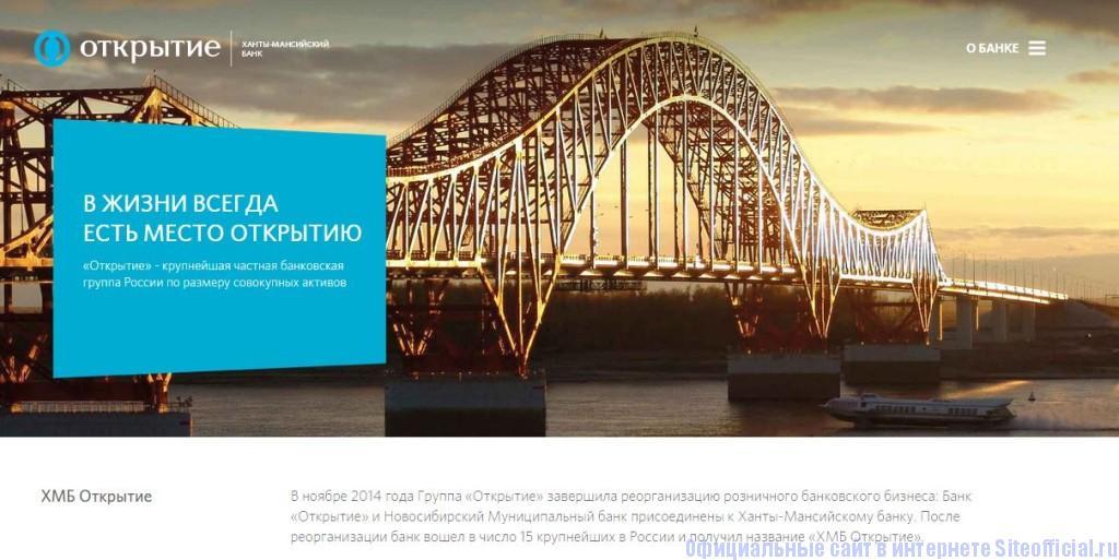 Официальный сайт Ханты-Мансийский банк Открытие - Главная страница