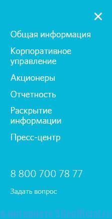 """Официальный сайт Ханты-Мансийский банк Открытие - Вкладка """"О банке"""""""
