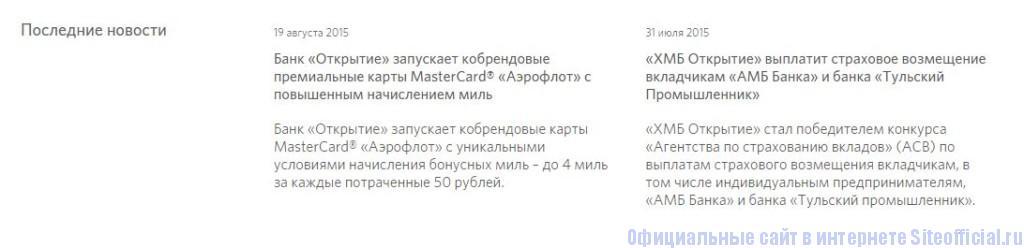 Официальный сайт Ханты-Мансийский банк Открытие - Последние новости