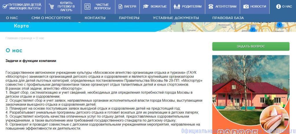 """Мосгортур официальный сайт - Вкладка """"О нас"""""""