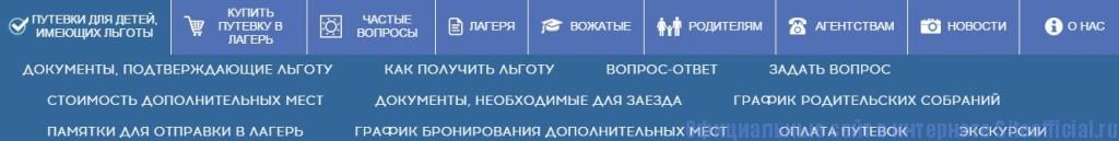 """Мосгортур официальный сайт - Вкладка """"Путёвки для детей, имеющих льготы"""""""