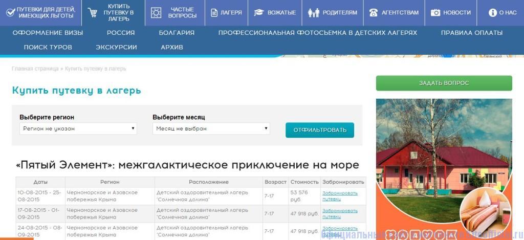 """Мосгортур официальный сайт - Вкладка """"Купить путёвку в лагерь"""""""