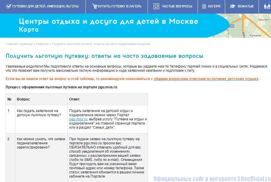 """Мосгортур официальный сайт - Вкладка """"Частые вопросы"""""""