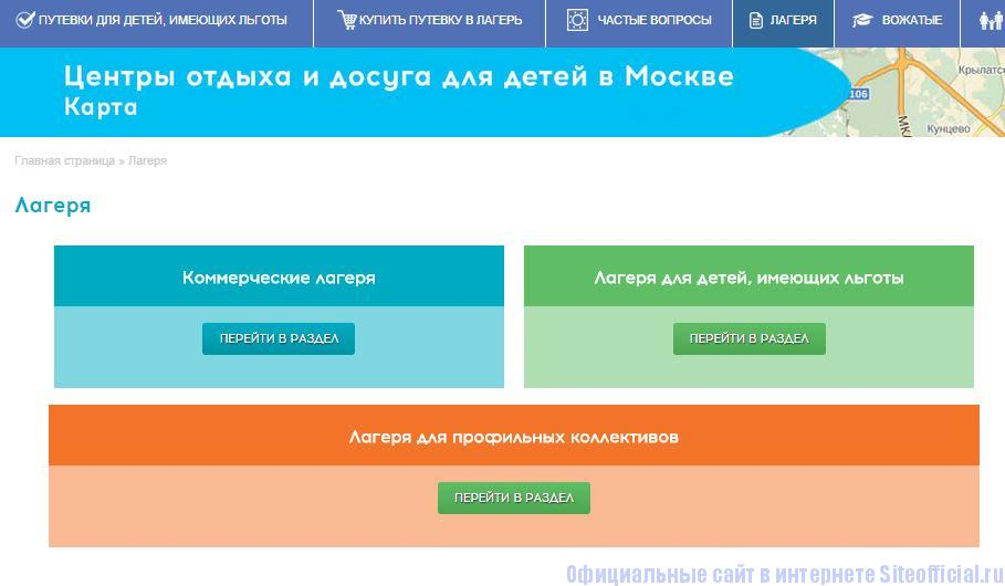 """Мосгортур официальный сайт - Вкладка """"Лагеря"""""""