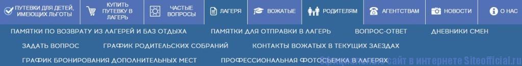 """Мосгортур официальный сайт - Вкладка """"Родителям"""""""