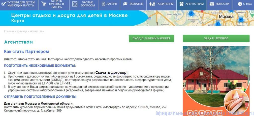 """Мосгортур официальный сайт - Вкладка """"Агентствам"""""""