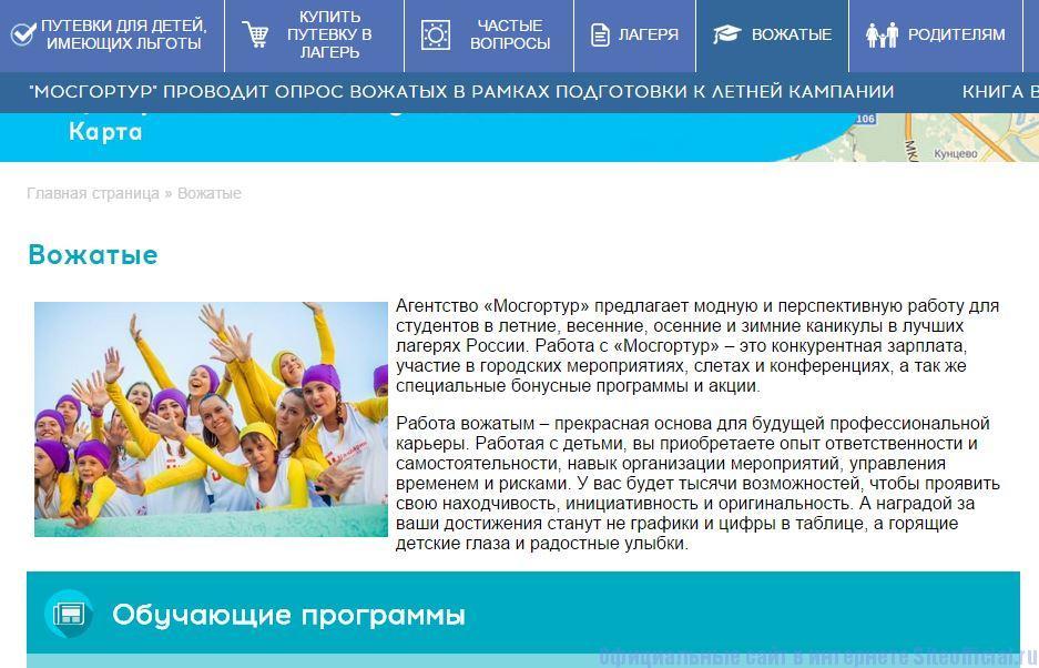 """Мосгортур официальный сайт - Вкладка """"Вожатые"""""""