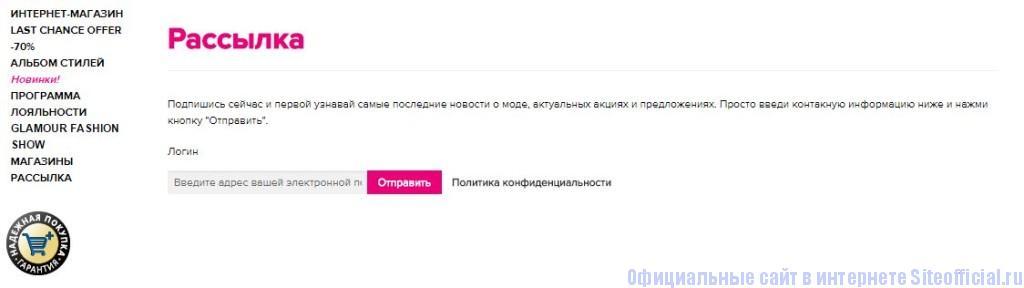 """Мотиви официальный сайт - Вкладка """"Рассылка"""""""