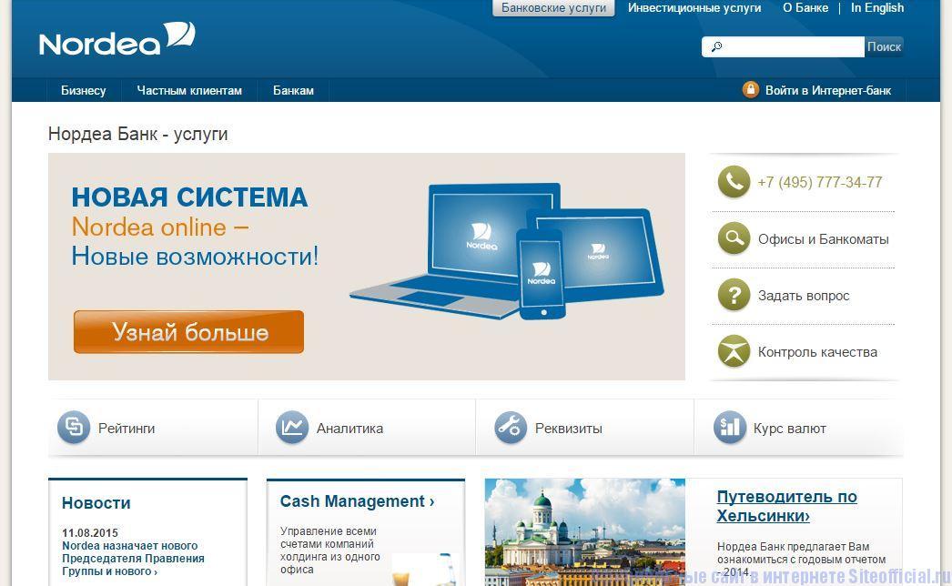 Нордеа Банк официальный сайт - Главная страница