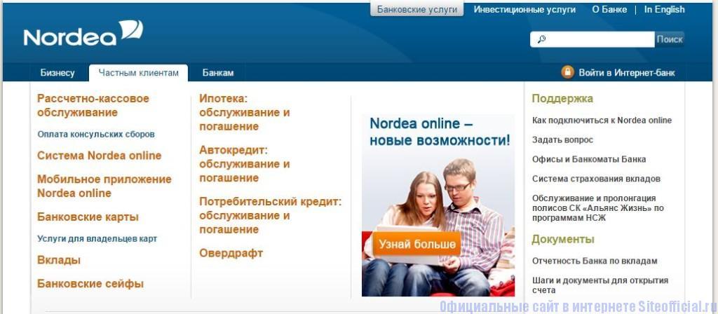 """Нордеа Банк официальный сайт - Вкладка """"Банковские услуги"""""""