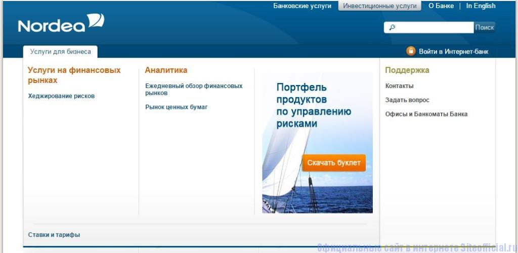 """Нордеа Банк официальный сайт - Вкладка """"Инвестиционные услуги"""""""