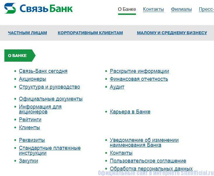 """Связь-Банк официальный сайт - Вкладка """"О банке"""""""