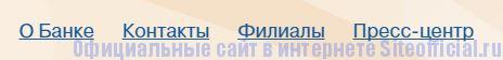 Связь-Банк официальный сайт - Вкладки
