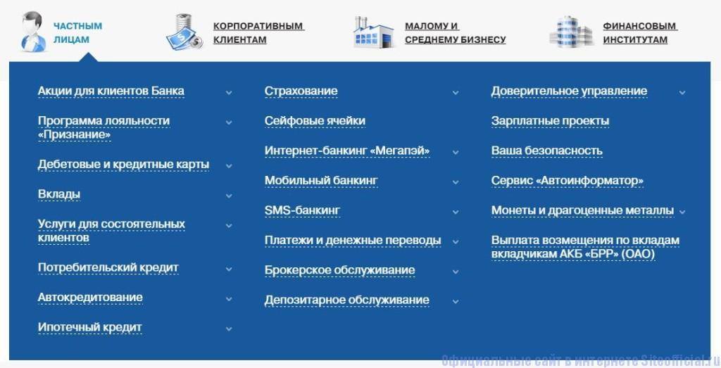 """Связь-Банк официальный сайт - Вкладка """"Частным лицам"""""""