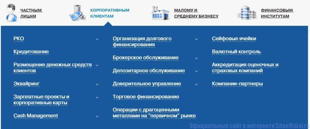 """Связь-Банк официальный сайт - Вкладка """"Корпоративным клиентам"""""""