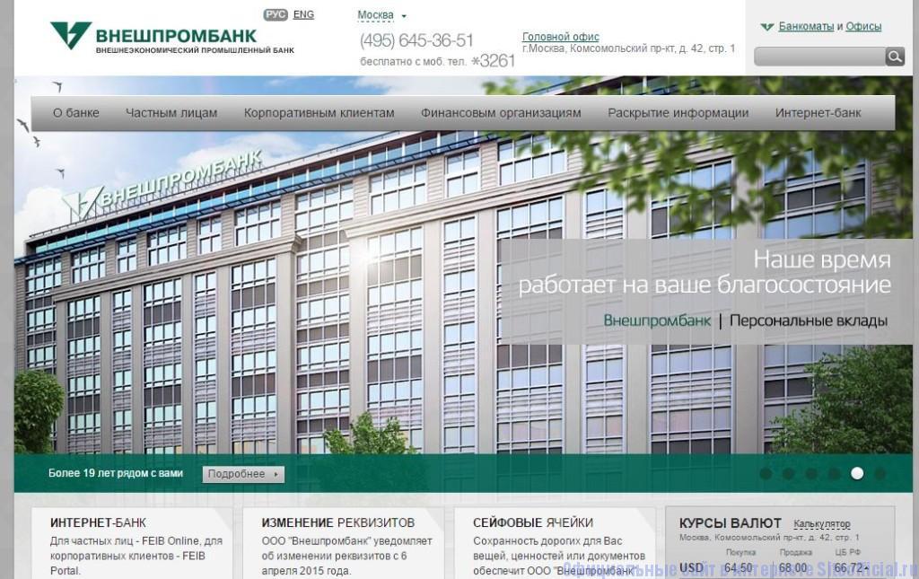 Внешпромбанк официальный сайт - Главная страница