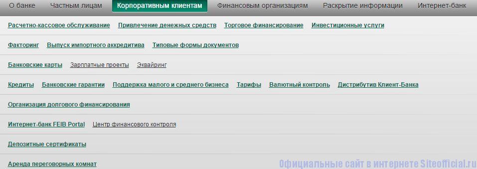 Внешпромбанк официальный сайт - Вкладки