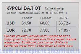 Внешпромбанк официальный сайт - Курсы валют