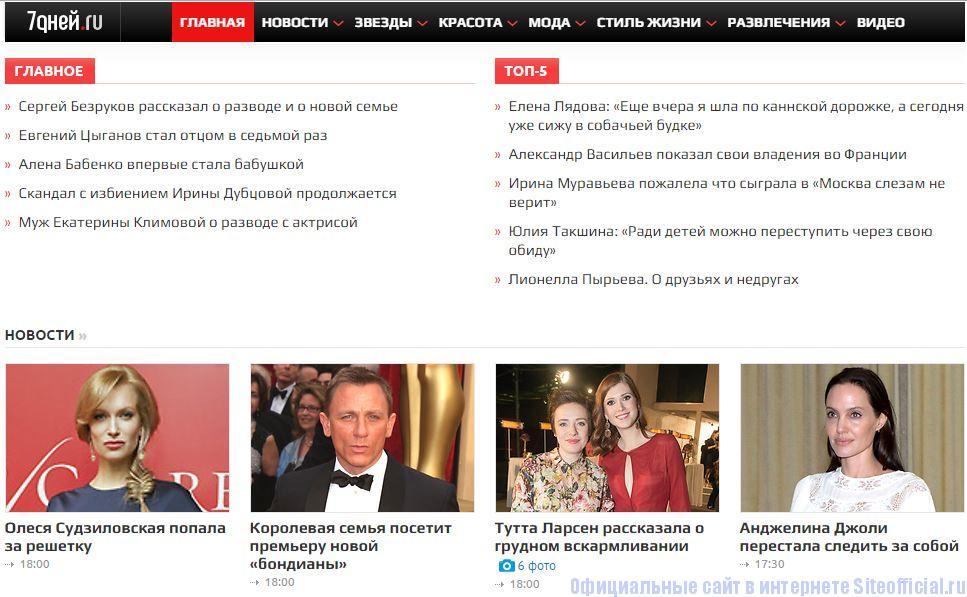 """7 дней официальный сайт - Вкладка """"Главная"""""""