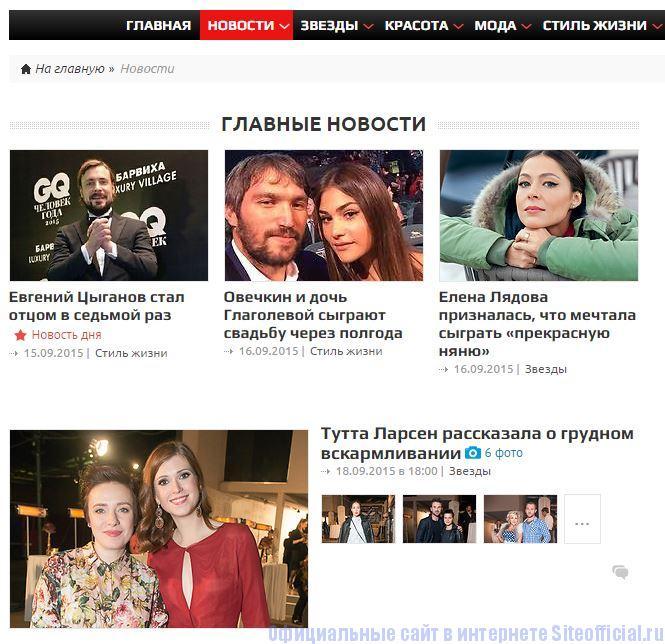 """7 дней официальный сайт - Вкладка """"Новости"""""""