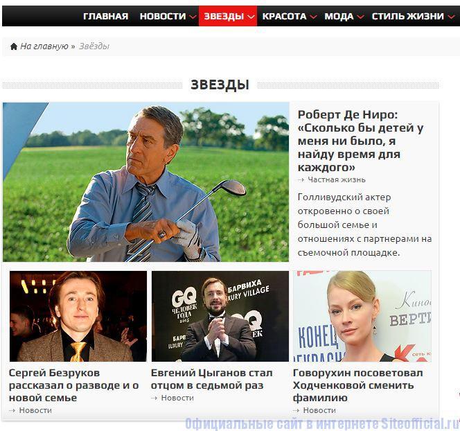 """7 дней официальный сайт - Вкладка """"Звёзды"""""""