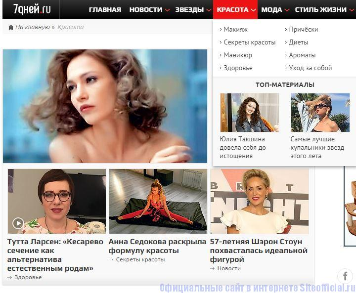 """7 дней официальный сайт - Вкладка """"Красота"""""""