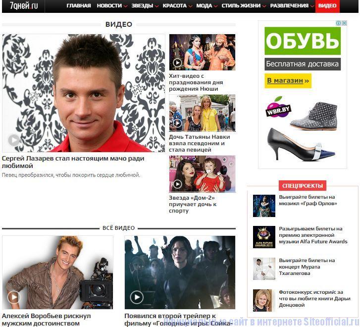"""7 дней официальный сайт - Вкладка """"Видео"""""""