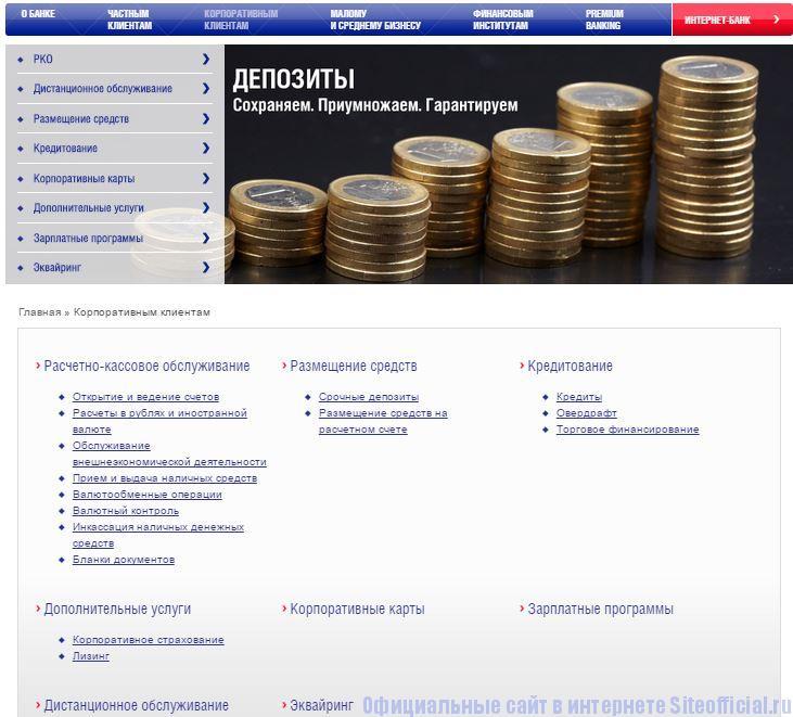 """Кредит Европа Банк официальный сайт - Вкладка """"Корпоративным клиентам"""""""