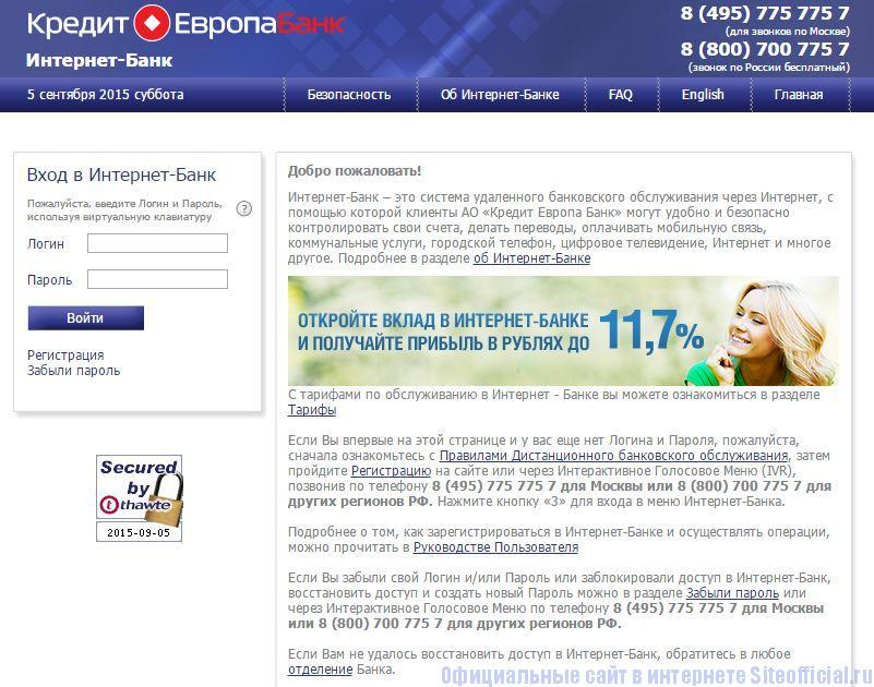 """Кредит Европа Банк официальный сайт - Вкладка """"Интернет-Банк"""""""