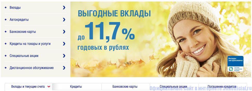 Кредит Европа Банк официальный сайт - Вкладки