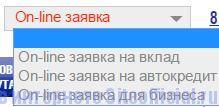 """Кредит Европа Банк официальный сайт - Вкладка """"On-line заявка"""""""